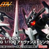 【プレバン新作】「MG 1/100 アドヴァンスドジンクス」発売決定!本日(28日)13時より予約開始!
