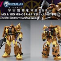 【プレバン新作】「MG 1/100 MS-06R-1A マサヤ・ナカガワ専用ザクII」発売決定!本日(5月26日)13時より予約開始!