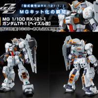 【プレバン新作】「MG 1/100 ガンダムTR-1[ヘイズル改] 」発売決定!本日(6月23日)13時より予約開始!