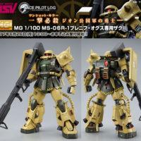 【プレバン新作】「MG 1/100 MS-06R-1 ブレニフ・オグス専用ザクII」発売決定!本日(6月26日)13時より予約開始!