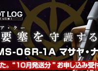 【プレバン再販】「MG 1/100 MS-06R-1A マサヤ・ナカガワ専用ザクII」2次再販決定!10月発送分が本日(26日)11時より受付開始!