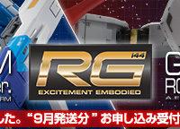 【プレバン再販】「RG ゼータガンダム RGリミテッドカラー Ver.」「RG ガンダムMk-II RGリミテッドカラー Ver.」2次受付決定!9月発送分が本日(29日)11時より受付開始!