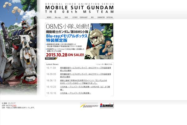 機動戦士ガンダム/第08MS小隊 公式サイト