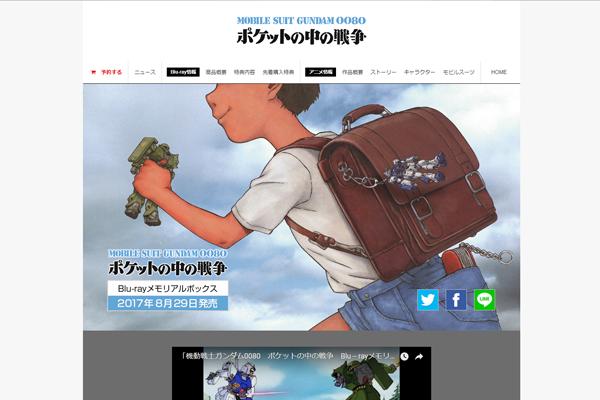 機動戦士ガンダム0080 ポケットの中の戦争 公式サイト