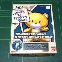 HG 1/144 ガンダムベース東京限定 プチッガイ ゴールドトップ&プラカード