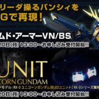 【プレバン再販】「PG 拡張ユニット アームド・アーマーVN/BS」「PG ユニコーンガンダム用 LEDユニット」再販決定!11月20日13時より受付開始!