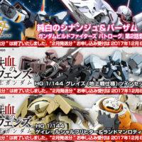 【プレバン再販】「HGBF ドライオン3」他全5種類 18年2月便にて再販決定!予約受付中!