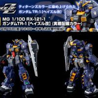 【プレバン新作】「MG 1/100 ガンダムTR-1 [ヘイズル改](実戦配備カラー)」発売決定!12月15日13時より予約受付中!