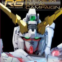 【キャンペーン】RGプレミアムデカールキャンペーン