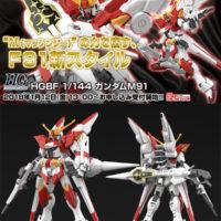 【プレバン新作】「HGBF 1/144 ガンダムM91」発売決定!本日01月12日13時より予約受付!