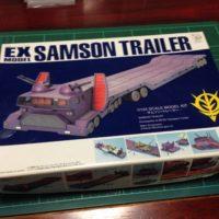EXモデル 1/144 サムソン・トレーラー