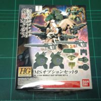 HG 1/144 MSオプションセット9 [MOBILE SUIT OPTION SET 9]