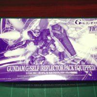 HG 1/144 Gセルフ(リフレクターパック装備型)