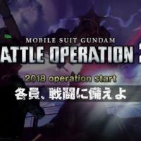 「機動戦士ガンダム バトルオペレーション2」PS4にて2018年登場!