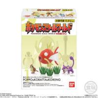 ポケモンスケールワールド カントー地方2(BOX販売)