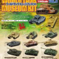 1/144 ワールドタンクミュージアムキット Vol.6 公式画像1