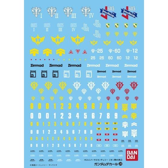 ガンダムデカール GD29 1/144 HGUC ジオン軍MS用(2)ツィマット社製MS用デカール(HGUC 汎用 ジオンMS用2) 0145082 4543112450821 5057497 4573102574978