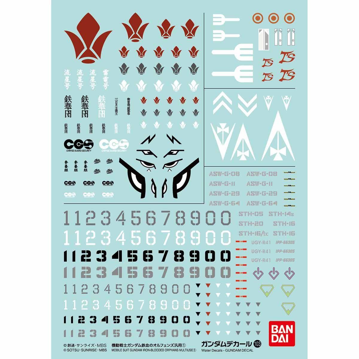 ガンダムデカール GD103 機動戦士ガンダム 鉄血のオルフェンズ汎用(1) 0219602 4549660196020 5057968 4573102579683