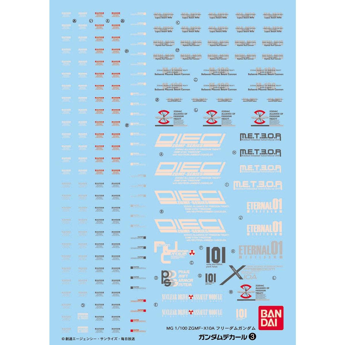 ガンダムデカール 1/100 MG ZGMF-X10A「フリーダムガンダム」用
