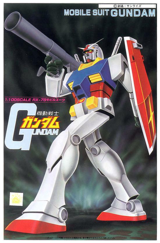 旧キット ベストメカコレクション 1/100 RX-78 ガンダム [Best Mecha Collection Gundam] 0008699