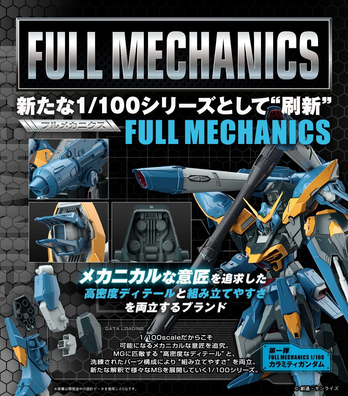 FULL MECHANICS 1/100 カラミティガンダム 5061662 4573102616623 公式商品説明(画像)