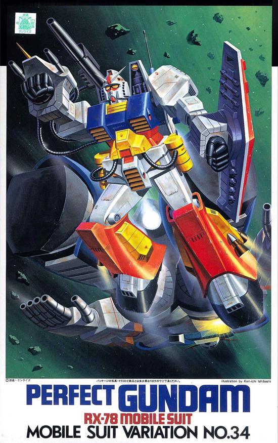 旧キット モビルスーツバリエーション(MSV) 1/100 RX-78 パーフェクト ガンダム [Mobile Suit Variations Perfect Gundam]