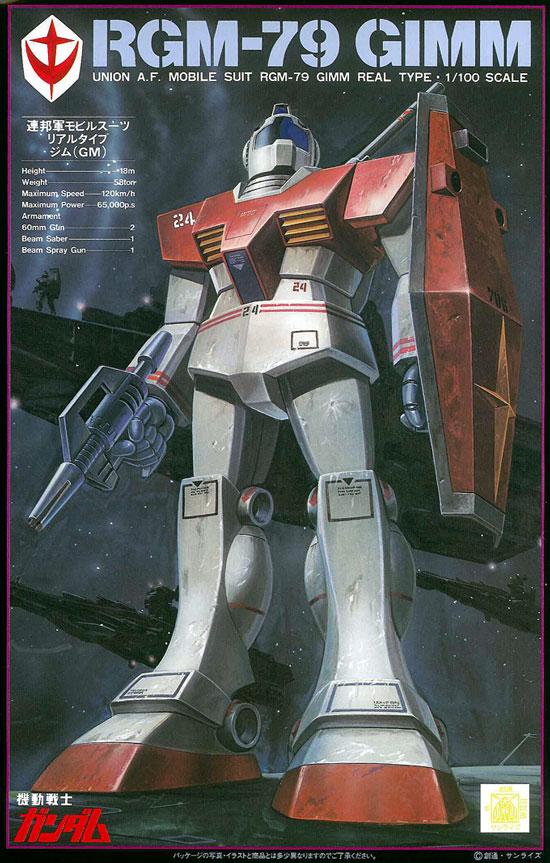 旧キット ベストメカコレクション 1/100 RGM-79 リアルタイプ ジム [Best Mecha Collection Real Type GM]