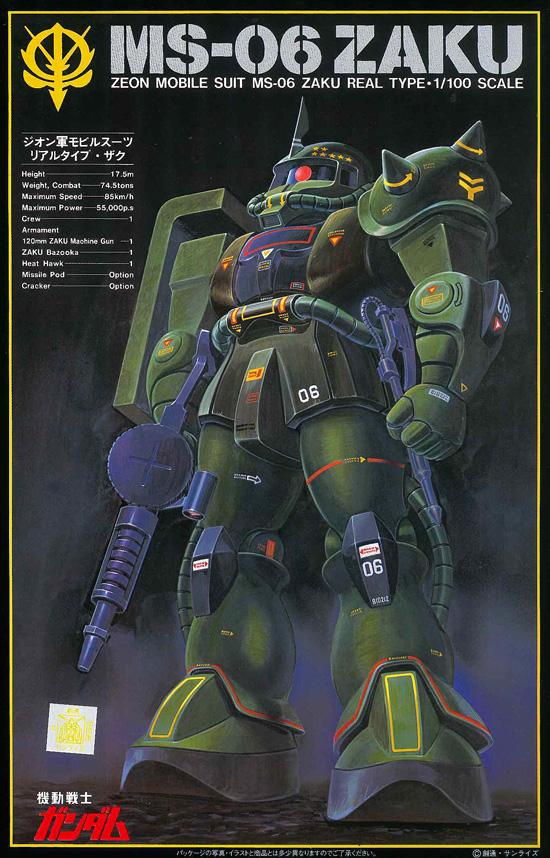 旧キット ベストメカコレクション 1/100 MS-06 リアルタイプ ザク [Best Mecha Collection Real Type Zaku II]