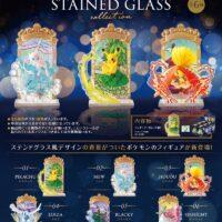 リーメント Pokémon STAINED GLASS Collection 公式画像1
