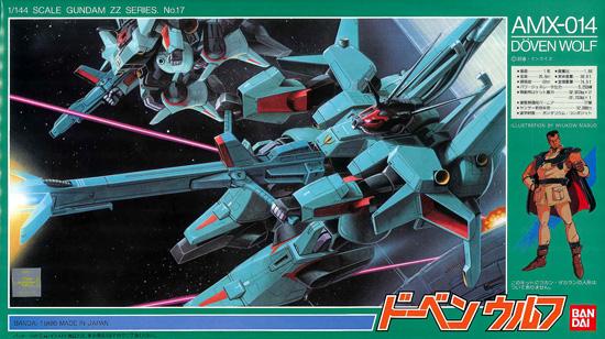 旧キット 1/144 AMX-014 ドーベンウルフ [Döven Wolf]