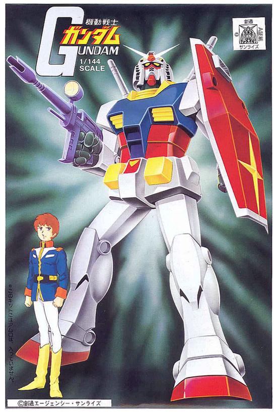 旧キット ベストメカコレクション 1/144 RX-78 ガンダム [Best Mecha Collection Gundam]