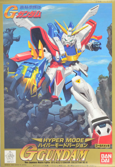 1/144 GF13-017NJII Gガンダム ハイパーモードバージョン [G Gundam Hyper Mode Version]