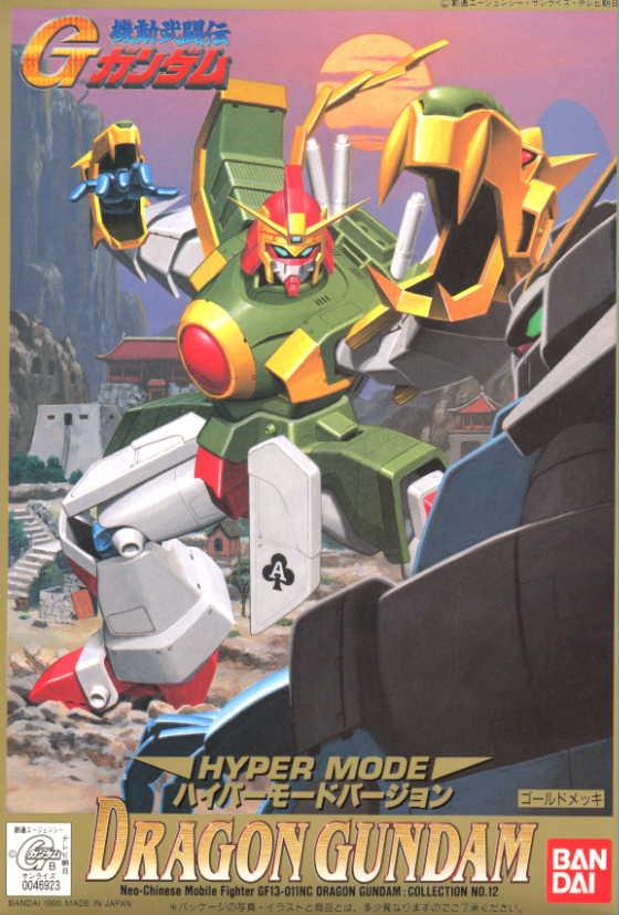 1/144 GF13-011NC ドラゴンガンダム ハイパーモードバージョン [Dragon Gundam Hyper Mode Version]