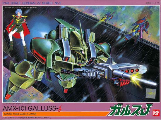 旧キット 1/144 AMX-101 ガルスJ [Galluss-J] 4902425061481