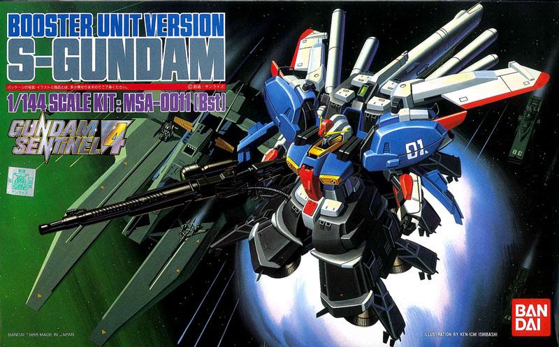 旧キット 1/144 MSA-0011[Bst] Sガンダム/ブースター・ユニット装着型 [S-Gundam Booster Unit Version]
