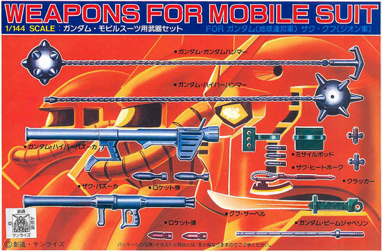 ベストメカコレクション 011 1/144 ガンダム・モビルスーツ用武器セット パッケージアート