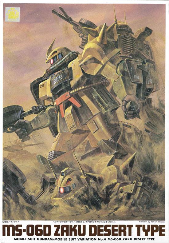 旧キット モビルスーツバリエーション(MSV) 1/144 MS-06D ザクデザートタイプ [Mobile Suit Variations Zaku Desert Type]