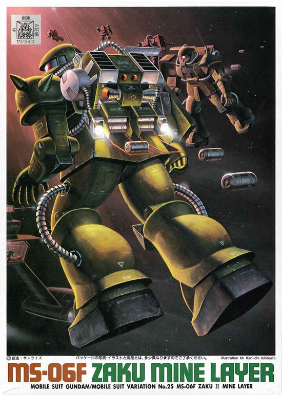 旧キット モビルスーツバリエーション(MSV) 1/144 MS-06F ザクマインレイヤー [Mobile Suit Variations Zaku Mine Layer]