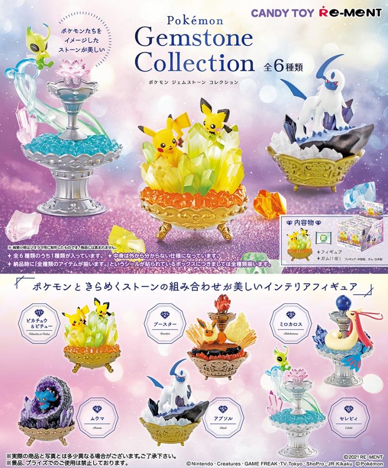 リーメント ポケットモンスター Gemstone Collection(ジェムストーンコレクション)