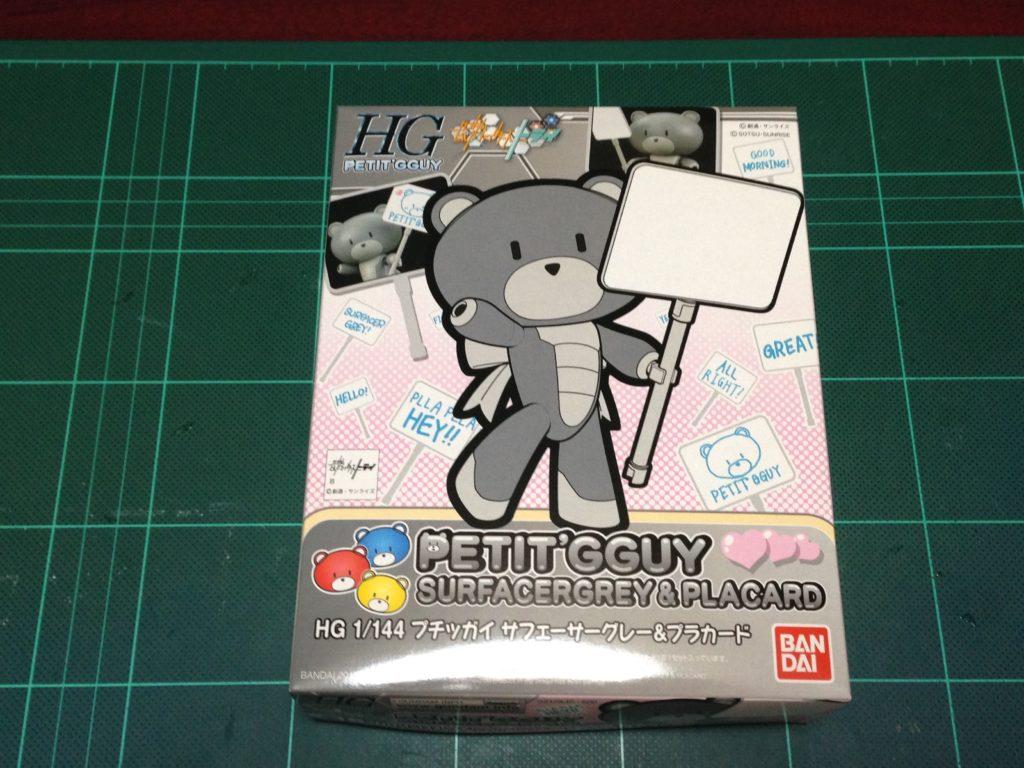 HGPG 1/144 プチッガイ サフェーサーグレー&プラカード パッケージ