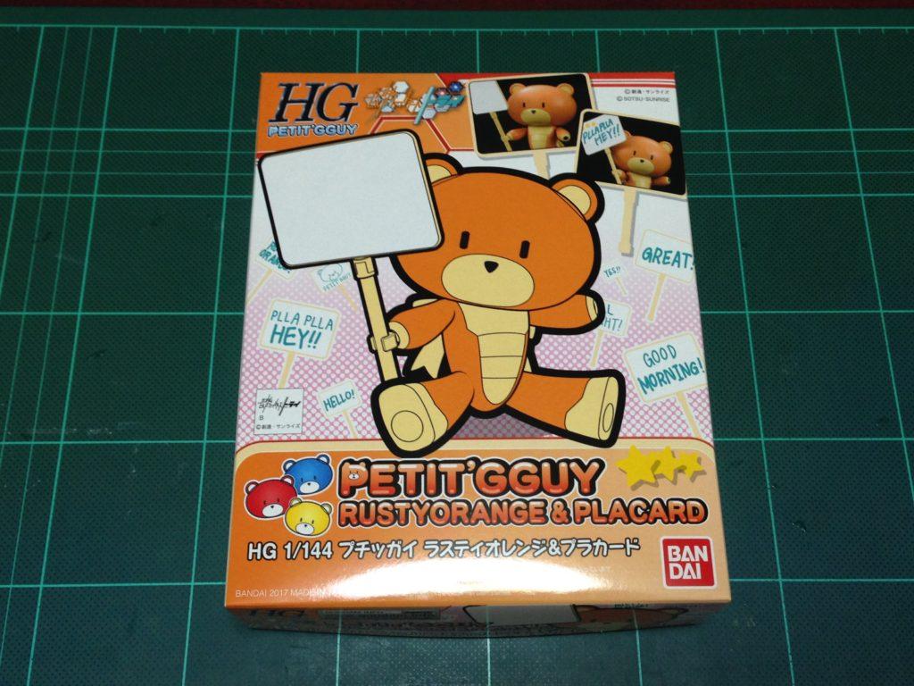 HGPG 1/144 プチッガイ ラスティオレンジ&プラカード [Petit'gguy Rusty Orange and Placard] パッケージ