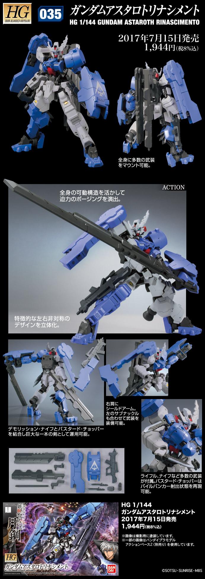 HG 1/144 ASW-G-29 ガンダムアスタロトリナシメント [Gundam Astaroth Rinascimento] 公式商品説明(画像)