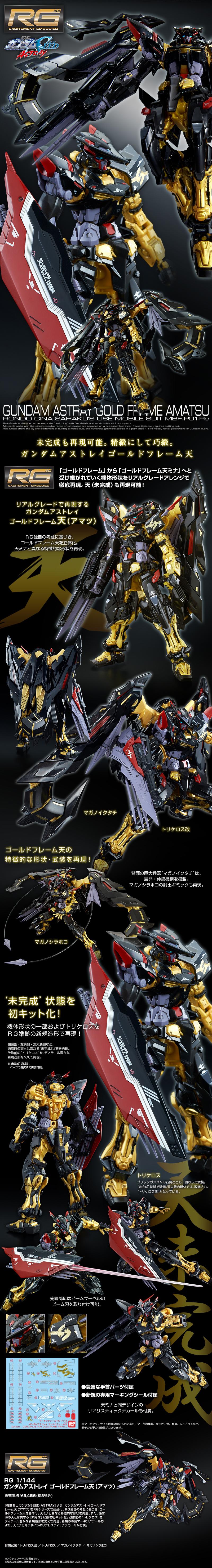 RG 1/144 MBF-P01-Re ガンダムアストレイゴールドフレーム天 [Gundam Astray Gold Frame Amatsu] 公式商品説明(画像)