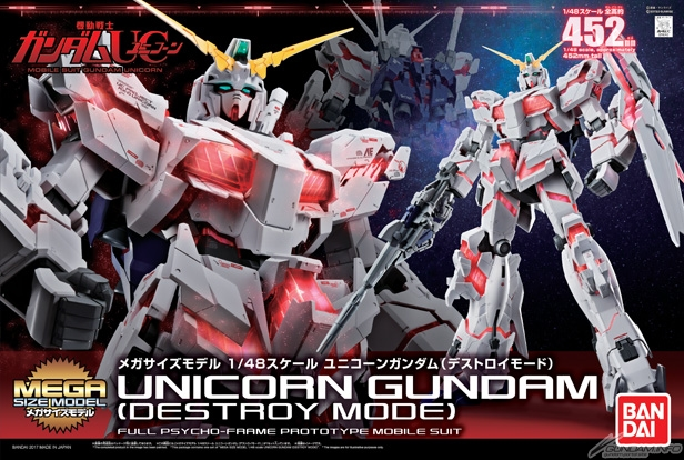 メガサイズモデル 1/48 RX-0 ユニコーンガンダム(デストロイモード) [Unicorn Gundam (Destroy Mode)]