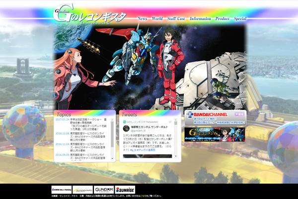 ガンダム Gのレコンギスタ 公式サイト