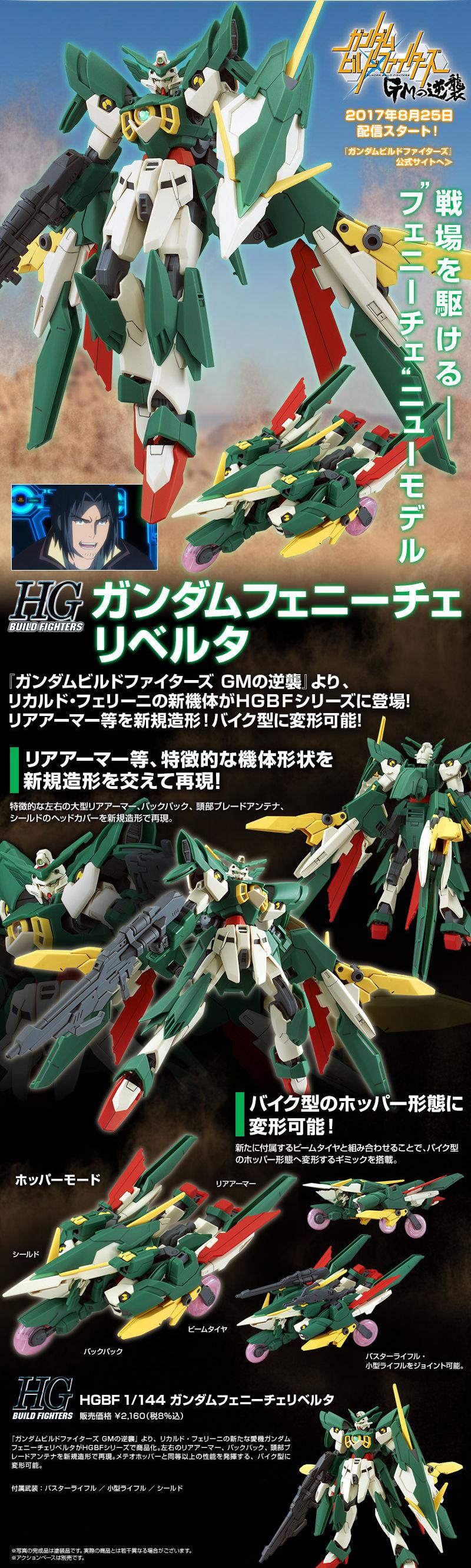 HGBF 1/144 XXXG-01Wfl ガンダムフェニーチェリベルタ [Gundam Fenice Liberta] 公式商品説明(画像)