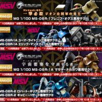 【プレバン再販】「MG 1/100 高機動型ザクII 専用機バリエーション」各種再販決定!11月発送分10月10日11時より受付開始!