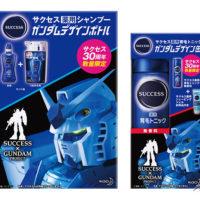 MG 1/100 ガンダム Ver.3.0 サクセスオリジナルカラーモデル [Gundam Ver.3.0 Success Original Color Model] 公式画像2
