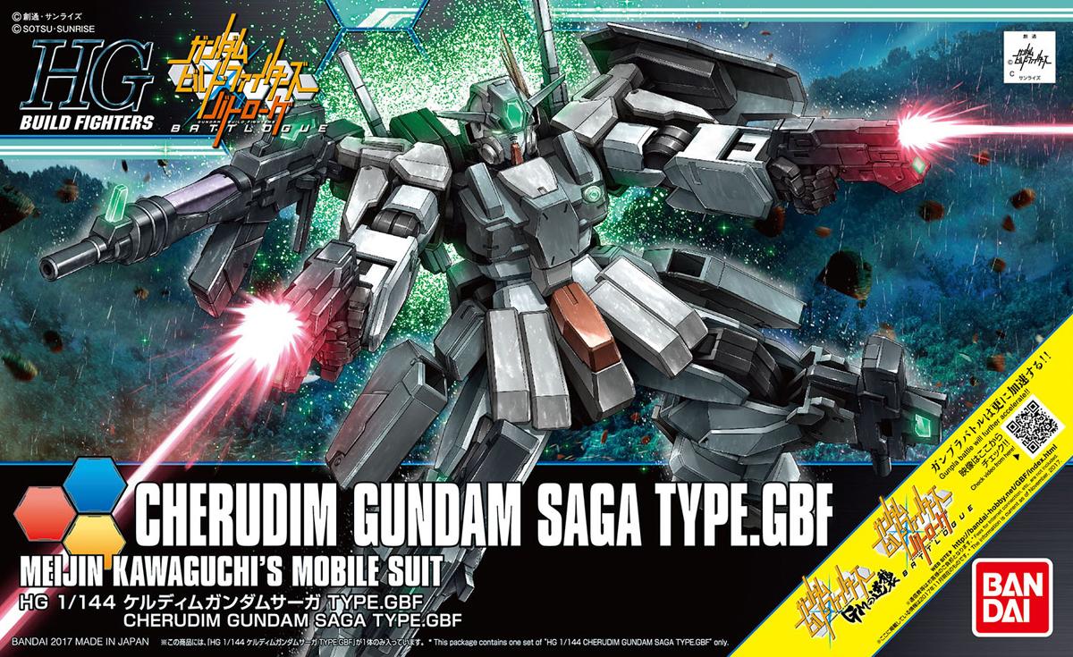HGBF 1/144 GN-006/SA ケルディムガンダムサーガ TYPE. GBF [Cherudim Gundam SAGA Type.GBF] パッケージアート