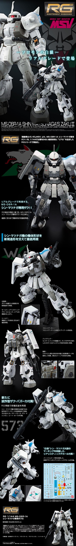 RG 1/144 MS-06R-1A シン・マツナガ専用ザクII [Shin Matsunaga's ZakuII] 公式商品説明(画像)